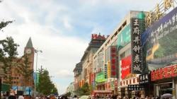 Wangfujingstreet2C