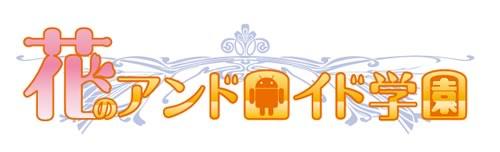 Androidgakuennlogo