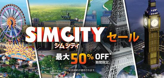 Simcity_SALE_690x330_JP