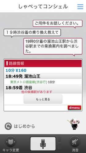 docomosyascreen568x568-1