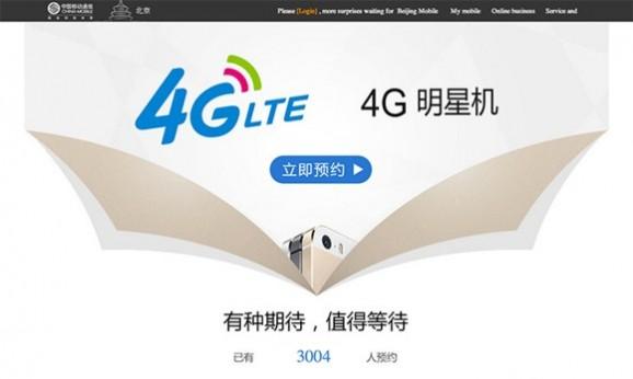 13.12.12-China_Mobile_Beijing