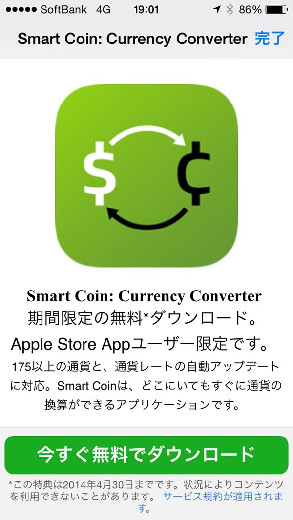 SmartCoinss1