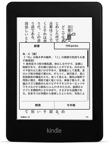 Kindlepaper