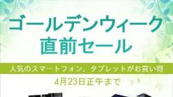 14-04-16-seasonalsale-jp