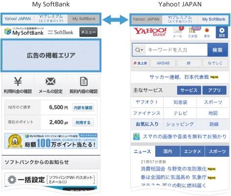 My SoftBank」のiPhone用サイトがリニューアル
