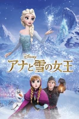 ディズニー、iTunes Storeでの作品配信を再開 ー 「アナと雪の女王」も配信開始
