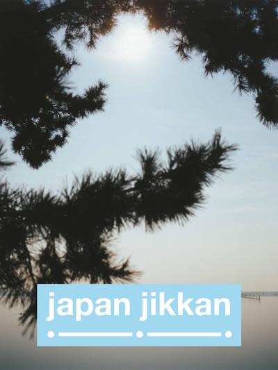 japan_jikkan