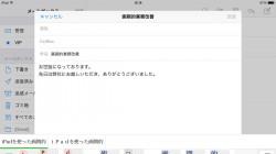 iPad_mail