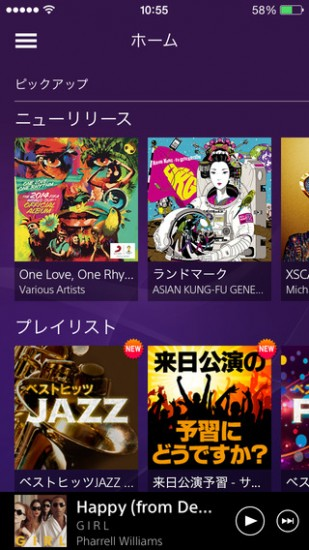MusicUnlimited2