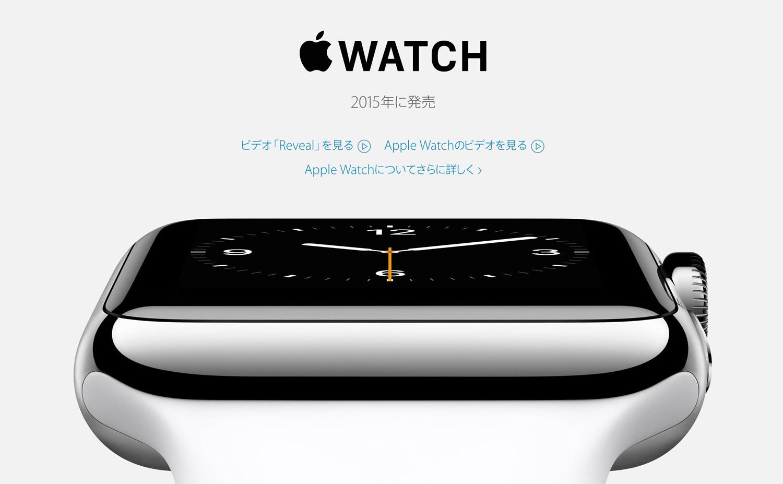 applewatchjapan