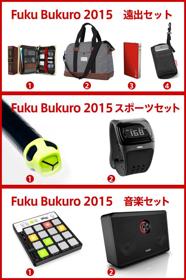 fukubukuro2015