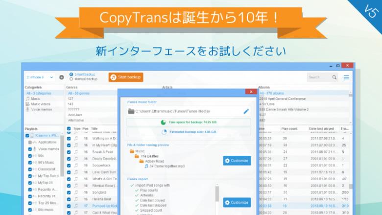 CopyTrans-v5-anniversary-blog-780x439
