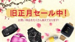 15-02-11-newyear-sale-jp