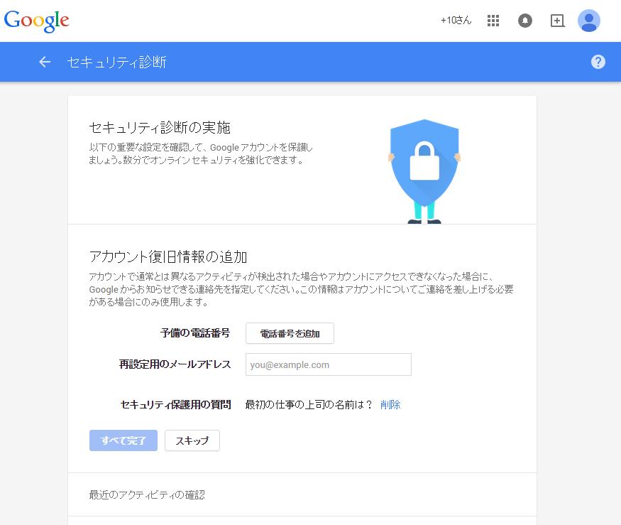 SecurityCheckup