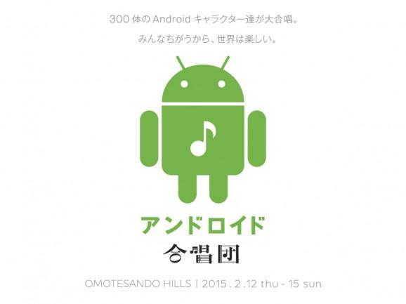 androidChorus_googlePlus