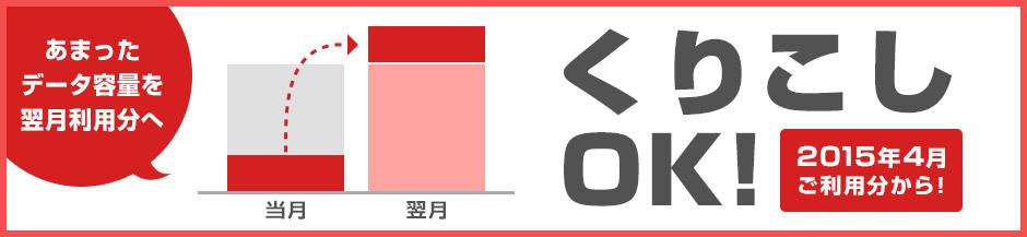 index_mainvisual_kurikoshi