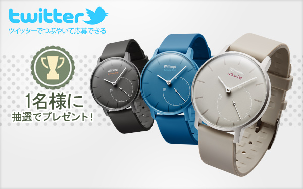 15-07-23-jp-twitter-withings-pop