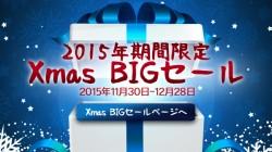 15-11-30-edm-christmas-gift-offer-jp