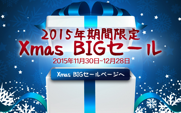 15-11-30-edm-christmas-gift-offer-jp