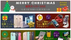 th_SS 2015-12-05 11.30.52