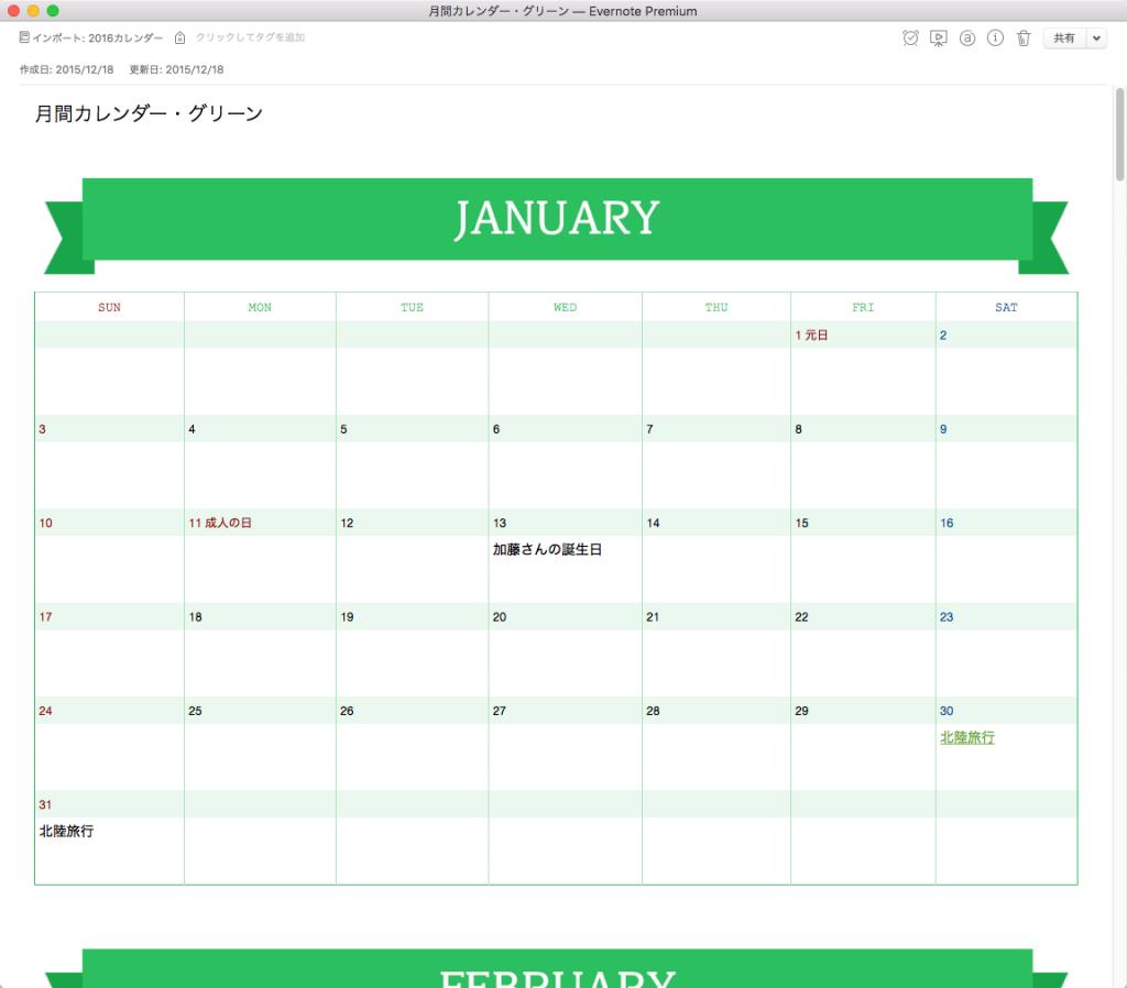 monthly_calendar-1024x898