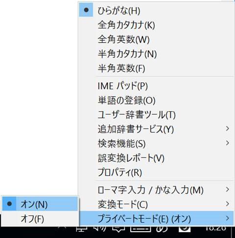 JPNIMEPrivateMode1