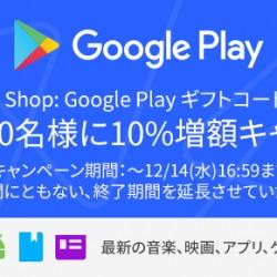 googleplaycp_161205_pc