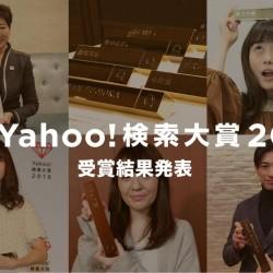 yahootaisho2016