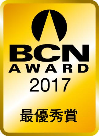 BCN AWARD 2017