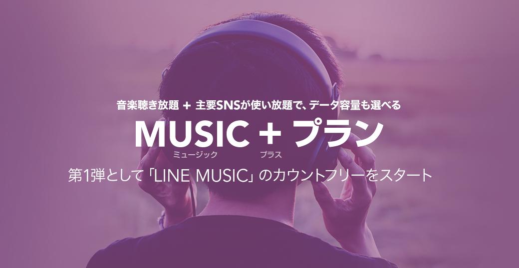 musicplus_02