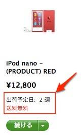 Apple Online Storeでの「iPod nano(第7世代)」の出荷予定日が「2週」に