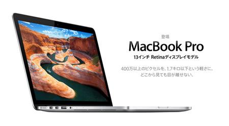 Apple、「MacBook Pro Retinaディスプレイモデル 13インチ」や「新しいiMac」などの日本での価格