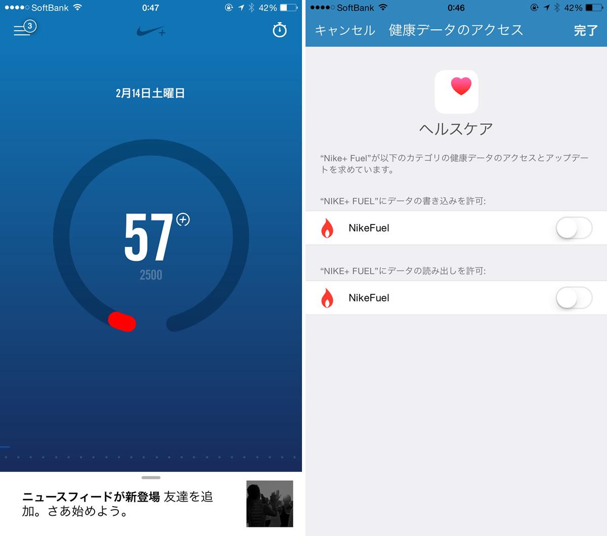 Nike、「Nike+ FuelBand」のiOS向け公式アプリをアップデート − 「ヘルスケア」アプリを利用してNikeFuelを獲得可能に