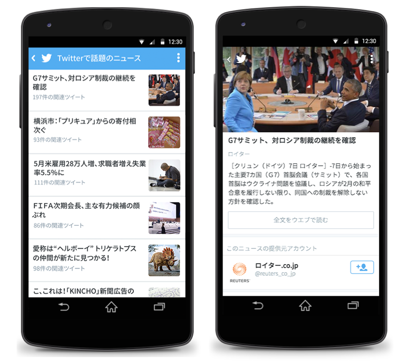 news_android