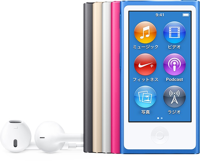 th_ipod-nano-201507_GEO_JP