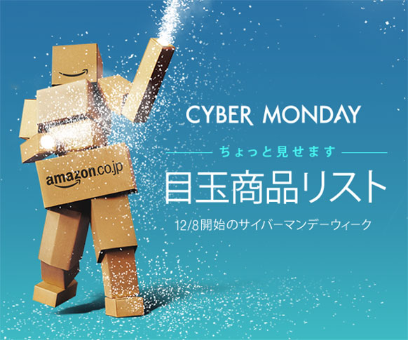 24_cybermonday_teaser_email_576x480._V288789381_