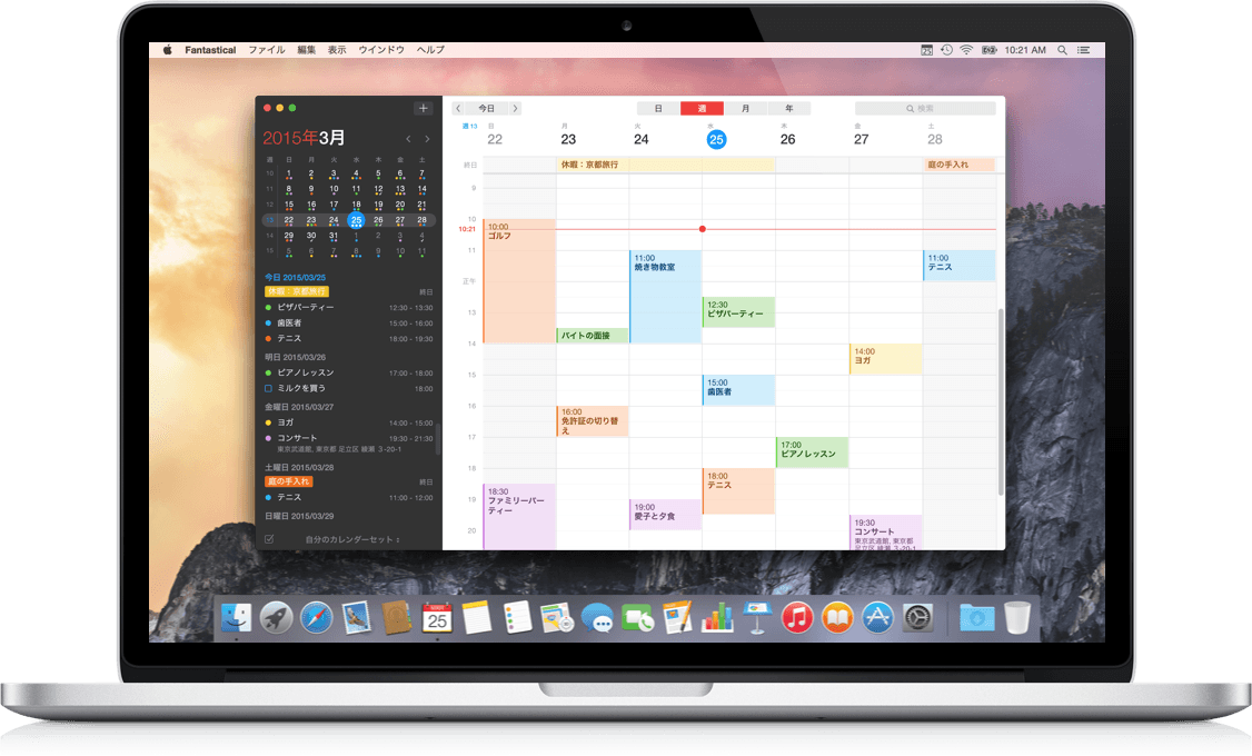 fantastical2-mac-hero@2x