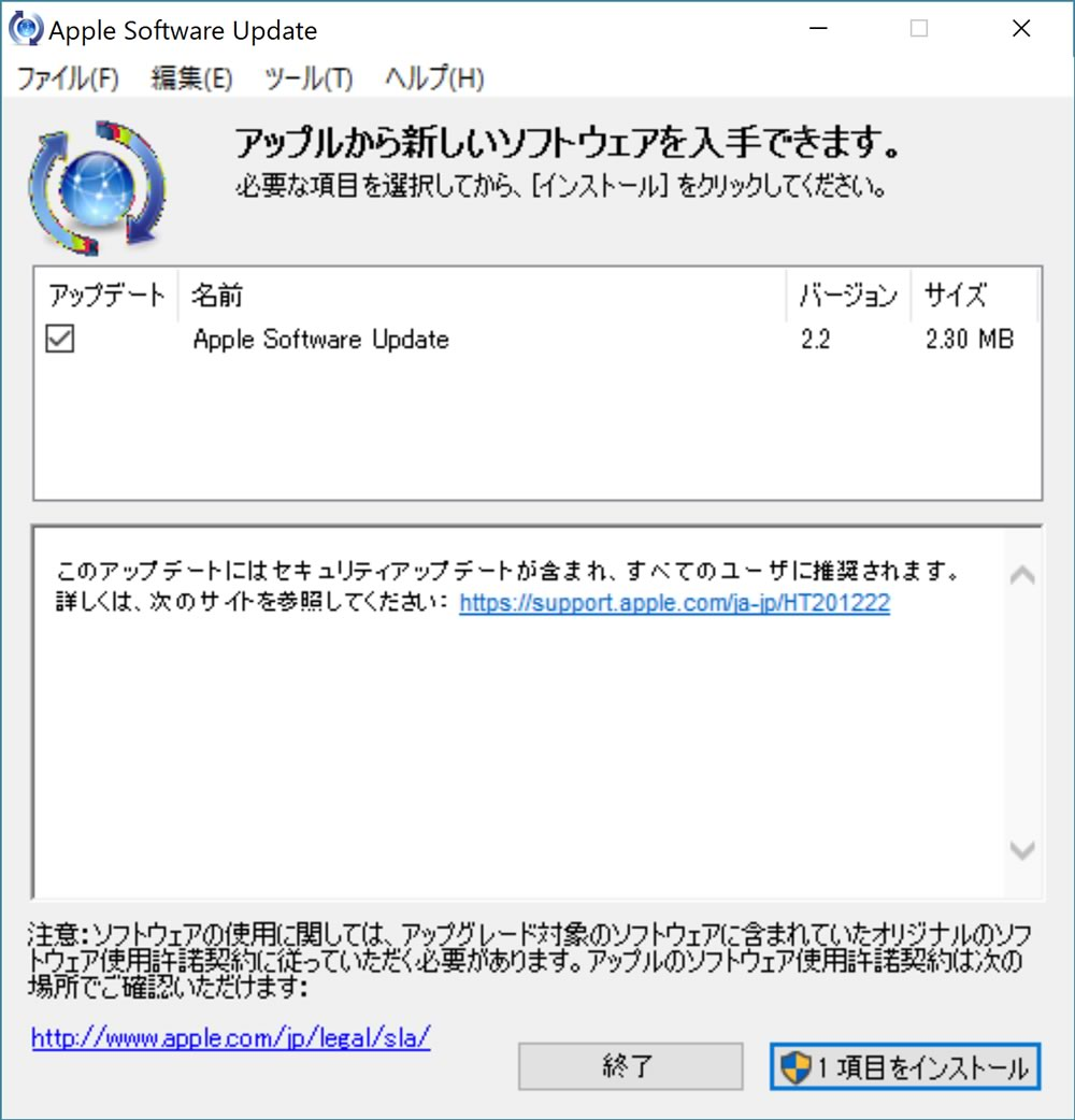 Apple、Windows向けの「Apple Software Update」をアップデート ー