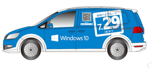 160427_Windows10_caravan1