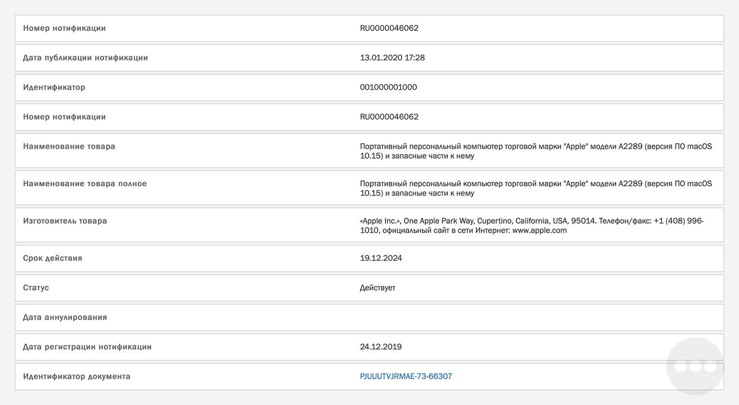 新型「MacBook Pro 13インチ」か新型「MacBook Air」か、EECのデータベースに未発表モデルが登場