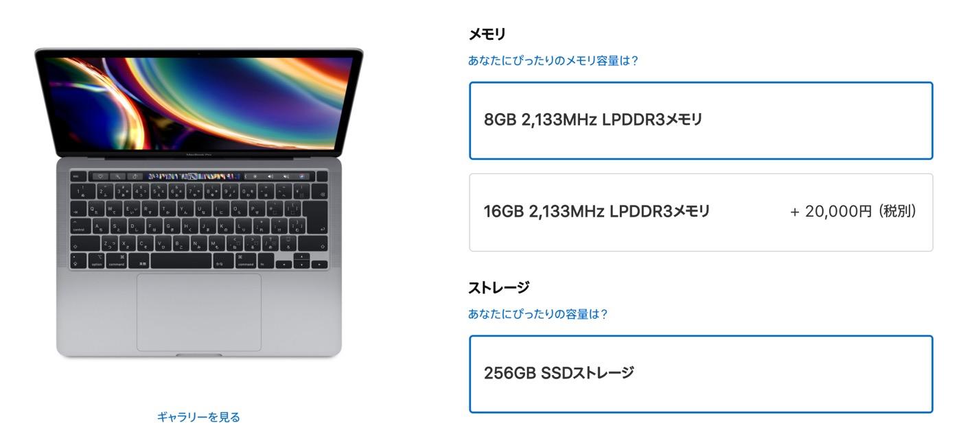 Apple、「MacBook Pro 13インチ (2020)」のエントリーモデルのRAMのアップグレード価格を値上げ