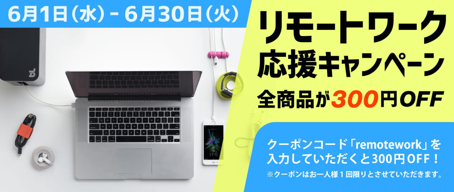 トリニティ、対象商品が300円オフになる「リモートワーク 応援キャンペーン」を開催中