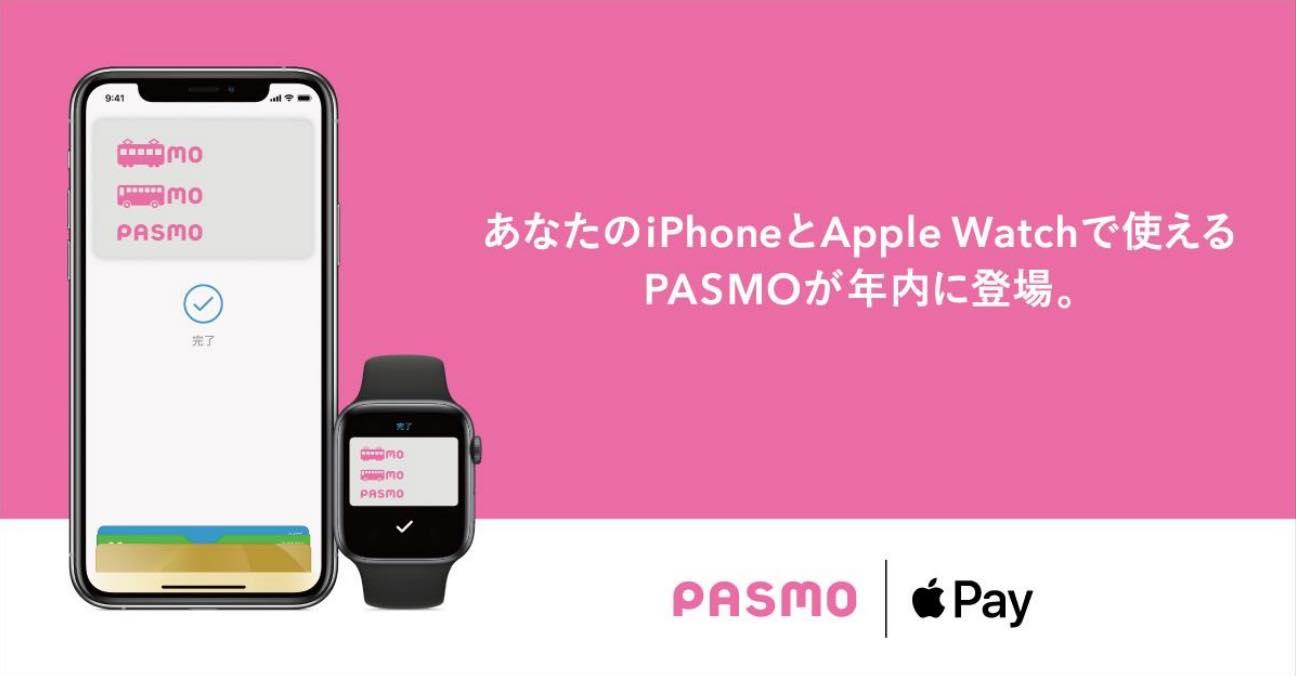 PASMO、年内にiPhoneやApple Watchで利用可能に