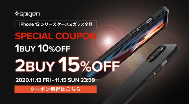 Spigen、「iPhone 12」シリーズ用ケースやガラスフィルムを10%オフで販売するセールを開催中