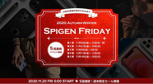 Spigen、5週連続の週末限定イベント「Spigen Friday」を開催 ー 第1弾は対象商品が999円均一