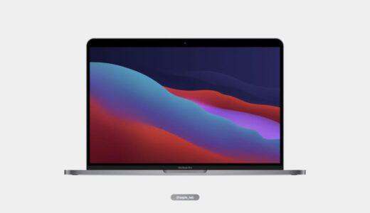 Apple Siliconを搭載した新型「MacBook Pro 14/16インチ」の発売は今年後半になる模様