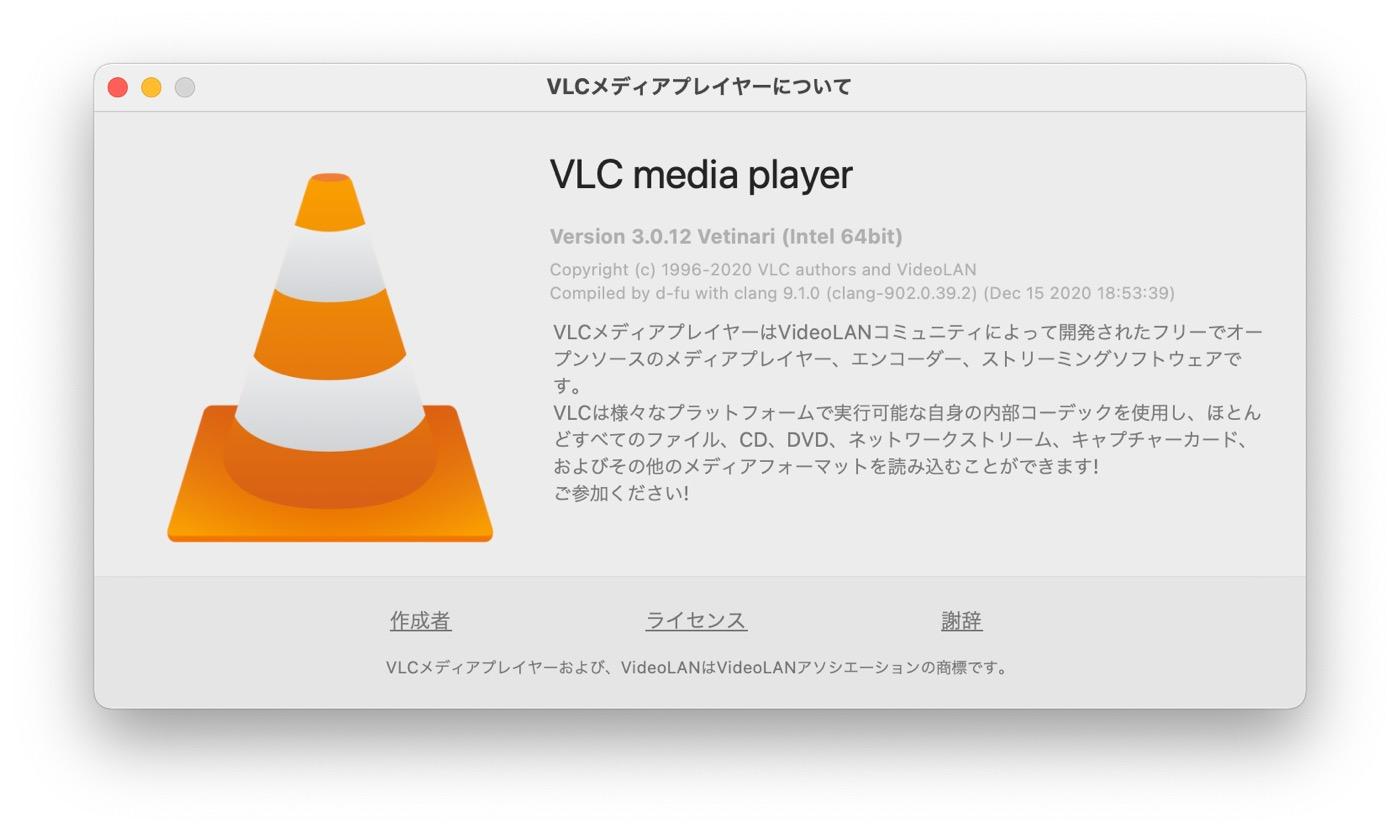 定番のメディアプレーヤーアプリ「VLC」がApple Siliconにネイティブ対応