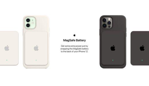Apple、やはり「iPhone 12」向けのMagSafe対応バッテリーパックを開発中か