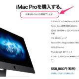 Apple、「iMac Pro」を在庫限りで販売終了へ