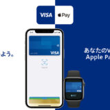 Visaが「Apple Pay」に対応
